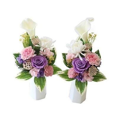 仏花 一対ひびき 花器付き 枯れない プリザーブドフラワー お供えのお花 仏花 フューネラルフラワー