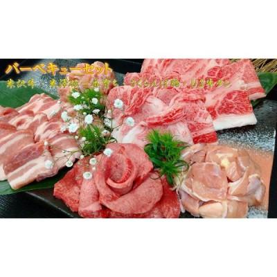 バーベキュー「米沢牛入ってます!750gセット」ご自宅用 送料無料 タレ付き 米沢牛バラ 米澤豚一番育ちバラ 山形さくらんぼ鶏もも 各200g US産牛タン 150g