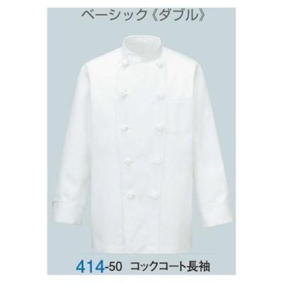 コックコート おしゃれ 白 414 コックコート長袖(胸ポケット付) KAZEN コート スタンダード 厨房  S〜6L 綿100% 葛城