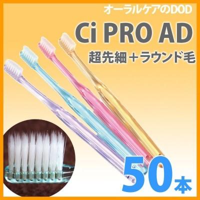 50本 1箱 Ci PRO AD 超先細+ラウンド毛 歯ブラシ メール便不可