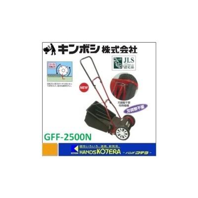 【キンボシ ゴールデンスター】 手動式芝刈機 ナイスイファインモアー GFF-2500N