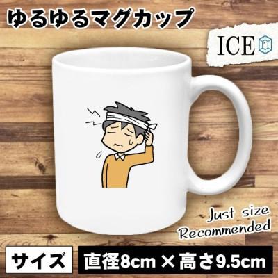頭 怪我 おもしろ マグカップ コップ 陶器 可愛い かわいい 白 シンプル かわいい カッコイイ シュール 面白い ジョーク ゆるい プレゼント プレゼント ギフト