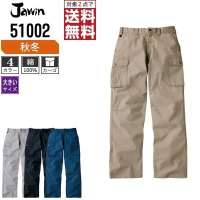 Jawin ジャウィン 秋冬 ノータック カーゴパンツ 綿100% 渋色系ジーニング 51002 大きいサイズ
