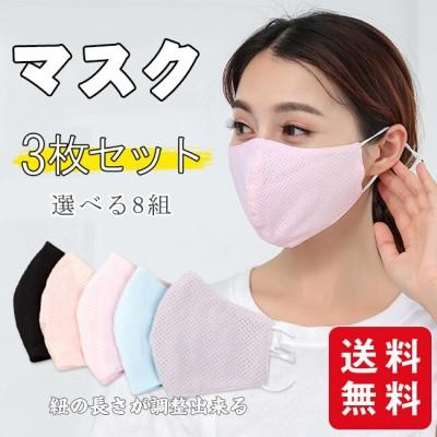 【短納期】マスク  uvカット メッシュ 耳掛けサイズ調整可能  ひんやり 3枚入り クール 息苦しくない 呼吸しやすい 洗える 花粉症対