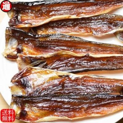 ほっけの燻製 ホッケの燻製 送料無料 250g 噛めば噛むほど旨さが溢れ出す ほっけ燻製 珍味 送料無料 酒のつまみ 酒の肴 魚の干物 永田商