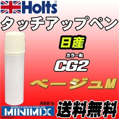 タッチアップペン 日産 CG2 ベージュM Holts MINIMIX