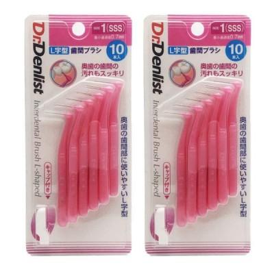 歯間ブラシL字型1(SSS) 10本×2個(計20本セット)最少通過径0.7mm Dr.デンリストl字型 歯間清掃 歯間 ようじ