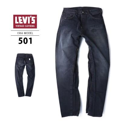 LEVI'S VINTAGE CLOTHING リーバイス ビンテージ クロージング 1966 66モデル ジップカスタマイド テーパード 日本製 14oz  デニム ジーンズ 66501-0194