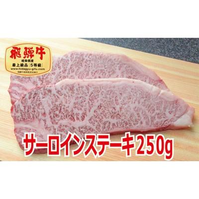 【最高級A5等級】飛騨牛サーロインステーキ250g