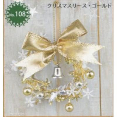ミユキ クリスマスキット No.108 クリスマスリース・ゴールド 【KY】 ビーズキット