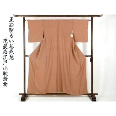 リサイクル着物 小紋 正絹明るい茶色地花菱袷江戸小紋着物