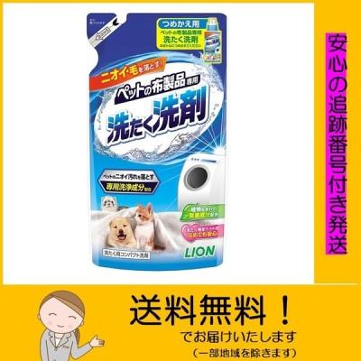 ライオン LION ライオン ペットの布製品専用 洗たく洗剤 つめかえ用 ペット用 320g