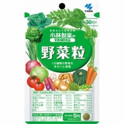 小林製薬 小林 野菜粒 150粒