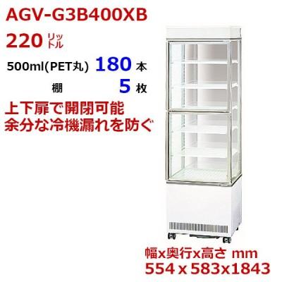 サンデン 3面ガラスタイプ 冷蔵ショーケース AGV-G3B400XB 業務用 新品 送料無料