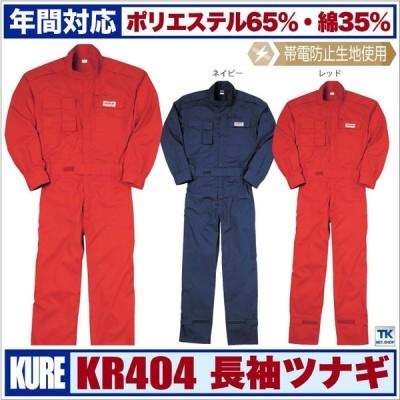 つなぎ おしゃれ ツナギ ピットスーツ カジュアルつなぎ 帯電防止素材kr-kr404
