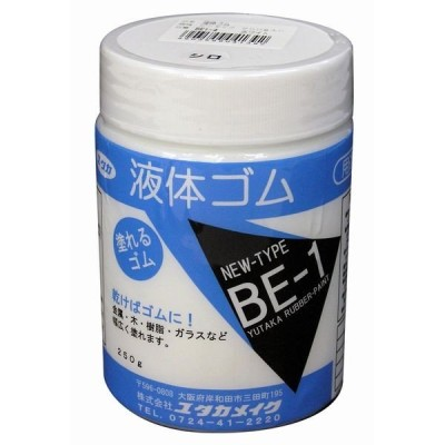 あすつく対応 「直送」 ユタカメイク  BE1-4 液体ゴム ホワイト ピンタイプ 250g BE14