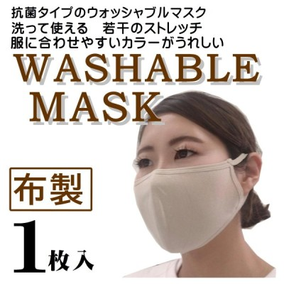 【即出荷 在庫有 定形外郵便 送料無料】ウォッシャブルマスク 抗菌タイプ 洗えるマスク おしゃれ 服に合わせやすい すっぽり包む カラーがうれしい 1枚