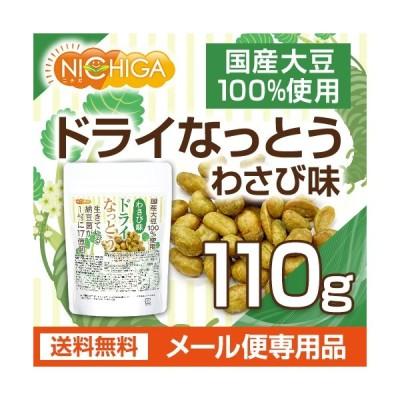 ドライなっとう <わさび味> 110g 【メール便専用品】【送料無料】 国産大豆100%使用 DRY NATTO 生きている納豆菌17億個 [05] NICHIGA(ニチガ)