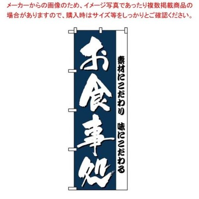 のぼり お食事処 3375【 店舗備品・インテリア 】