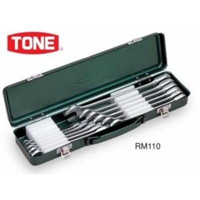 TONE(トネ) ラチェットめがねレンチセット RM110