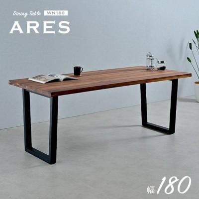 脚幅調節可能 ダイニングテーブル ダイニング ミーティングテーブル 作業台 ワークデスク おしゃれ 180cm幅 テーブル単品 ARES(アレス) 幅180cm ウォールナット