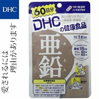 亜鉛 60粒(60日分) (栄養機能食品) 【 DHC 】 [ サプリ サプリメント 活力 亜鉛 精力 美容 健康維持 おすすめ ]