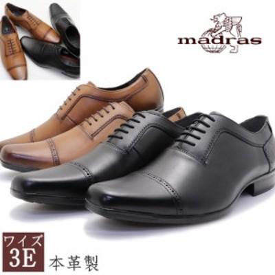 即納 マドラス(madras) マドラスMDL(エムディーエル) 本革 3E 紐靴 ストレートチップ メダリオン ビジネスシューズ DS4066