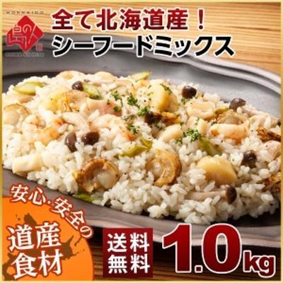 【全て北海道具材】プレミアムシーフードミックス 1.0kg【送料無料】北海道 お土産 海鮮 お取り寄せ ホタテ いか たこ エビ 冷凍 海鮮 え