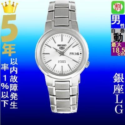 腕時計 メンズ セイコー5(SEIKO5)ベース オートマチック 曜日・日付表示 ステンレスベルト シルバー/ホワイト色 1215NKA01K1 / 当店再検品済