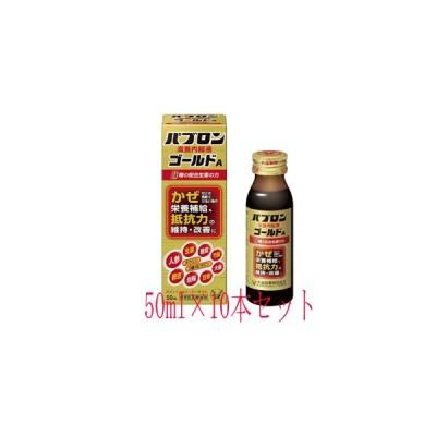 【医薬部外品】パブロン滋養内服液ゴールドA 50ml×10本セット(発送までに数日かかる場合がございます)