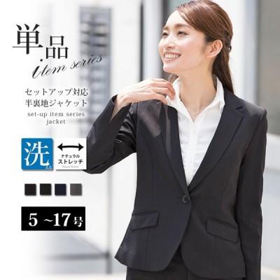ジャケット レディース ストレッチ 洗える セットアップ セットアップ対応 単品 スペア 面接 転職 きれいめ 大人 働く長袖  大きいサイズ 小さいサイズ