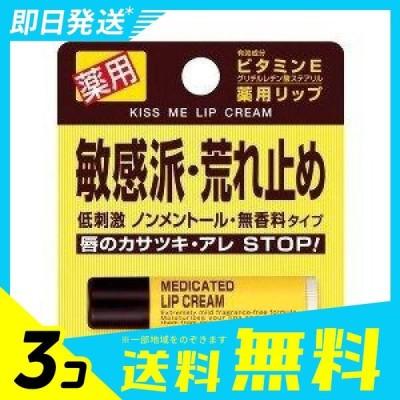 キスミー 薬用リップクリーム 2.5g 3個セット