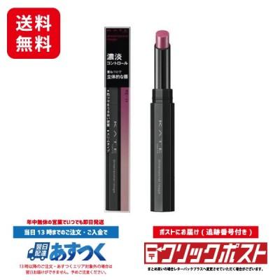 【即日発送】KATE ケイト ディメンショナルルージュ RS-11 ローズ系 口紅 1.3g
