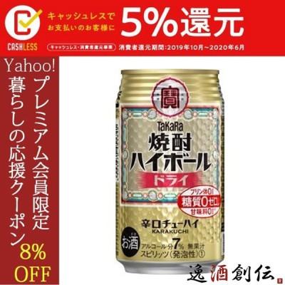 宝 チューハイ 焼酎ハイボール ドライ 350ml 24本 1ケース タカラ Takara