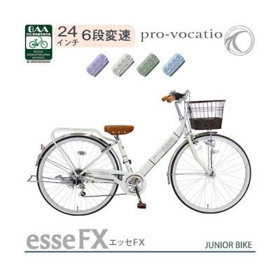 ジュニア 子供 自転車 おしゃれ ナチュラル プローウォカティオ エッセ 24インチ 6段変速 PV246ESFX-A 2020年モデル BAA LEDオートライト 女の子 男の子 自転車