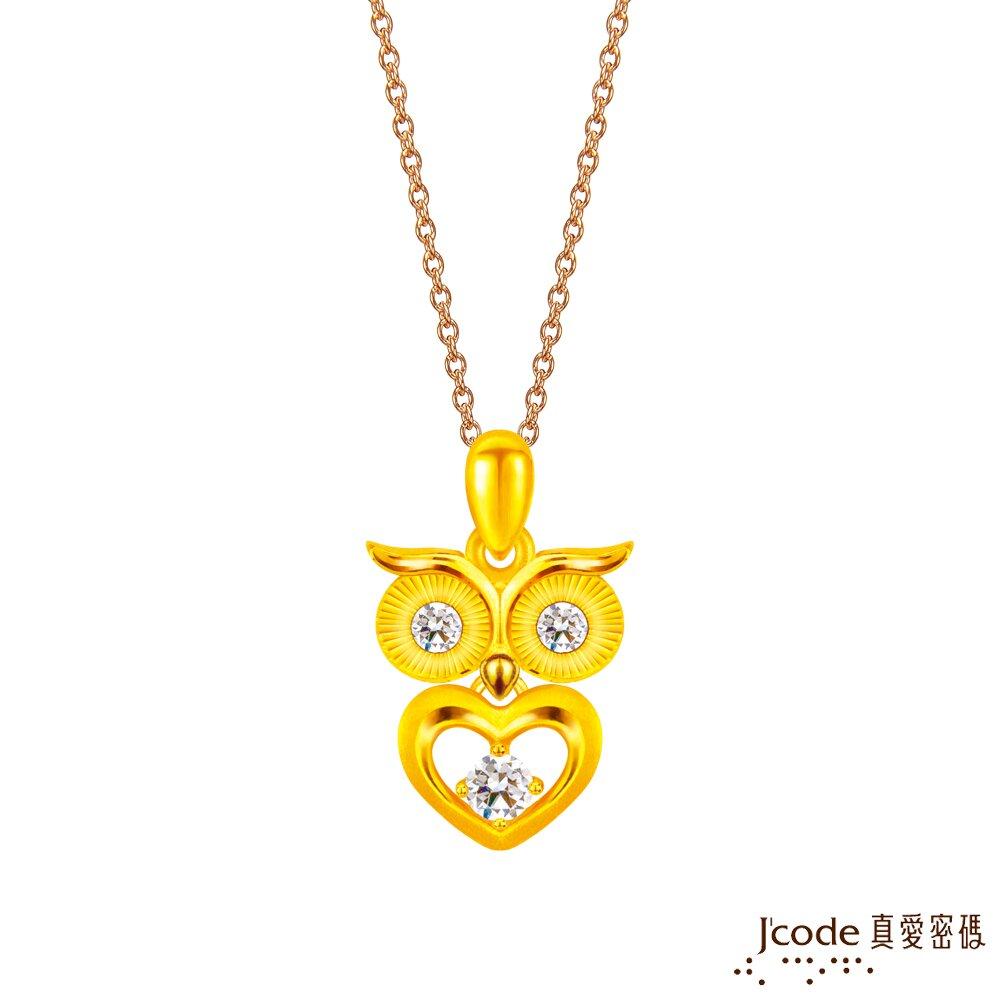 J'code真愛密碼金飾 守護貓頭鷹黃金墜子 送項鍊