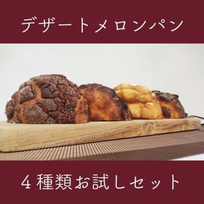4種のデザートメロンパン ハーフサイズお試し4個セット