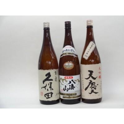特選日本酒セット 久保田 八海山 天慶 スペシャル3本セット(百寿 本醸造 大吟醸)1800ml×3本