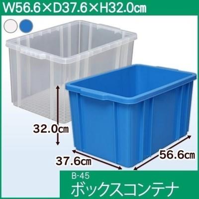 コンテナボックス B-45 BOXコンテナ 収納ケース アイリスオーヤマ プラスチックコンテナ 収納ボックス トランク収納 工具箱 ツールボックス 書類収納