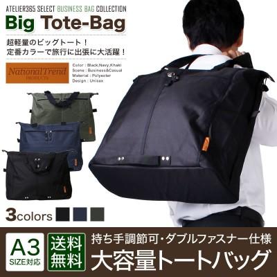 【送料無料】【選べる3色】ビジネス トートバッグ ハンディ 横型 キャンバス カジュアル 旅行バッグ バッグ バック 出張 通勤 通学 メンズ A4 B4 A3 大容量 大きめ/oth-ux-bag-