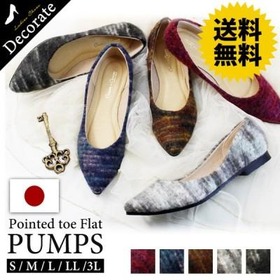 送料無料 靴 パンプス レディース 日本製 もこもこ ローヒール 痛くない 黒 大きいサイズ / 27-73va144r