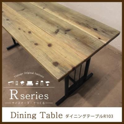 ダイニングテーブル サイズオーダーで造る R(アール)シリーズ ダイニングテーブル R103