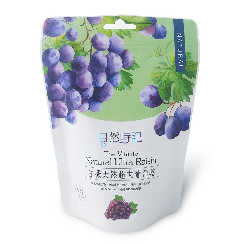 *買一送一* [ 自然時記 ] 超大無籽葡萄乾 (250g/袋)(全素)