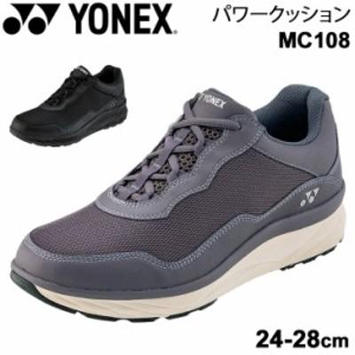 ウォーキングシューズ 3.5E幅 メンズ/ヨネックス YONEX パワークッション MC108/ローカット 厚底 撥水 男性 スニーカー 紳士靴 くつ/SHWM