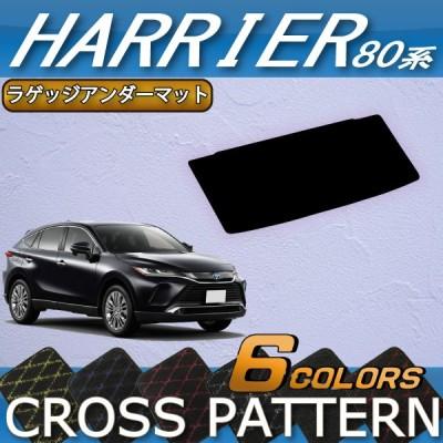 トヨタ 新型 ハリアー 80系 ラゲッジアンダーマット (クロス)