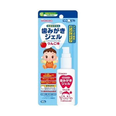 [A] 和光堂 にこピカ 歯みがきジェル りんご味 (50g) 医薬部外品 1歳6か月頃から
