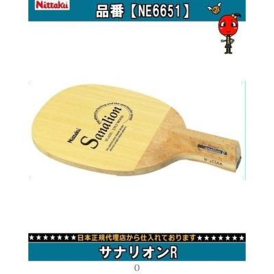 ニッタク Nittaku サナリオンR NE6651 卓球ラケットペンラケット