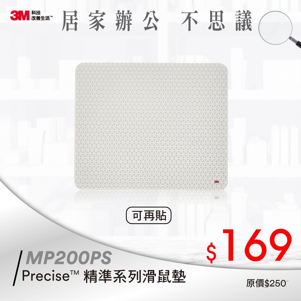 3M Precise精準系列可重覆黏貼型滑鼠墊(MP200PS )