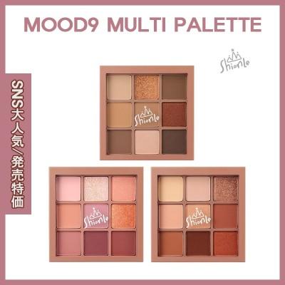 [ShionLe]MOOD9 MULTI PALETTE 9colors/SNS大人気/発売特価/cellcure