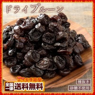 プルーン ドライプルーン 850g ドライフルーツ 砂糖不使用 種抜き [ 西洋すもも プラム ドライ フルーツ  果物 アメリカ産 ] 送料無料